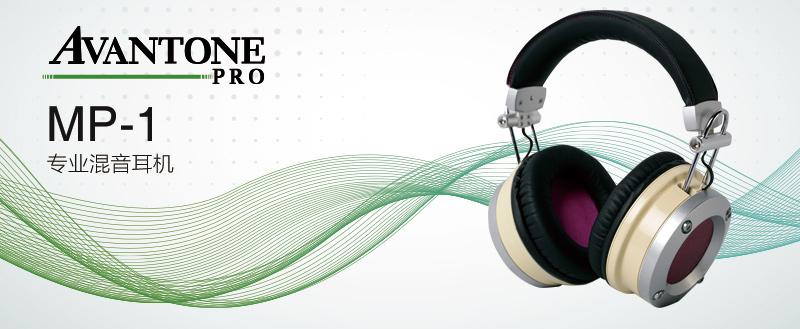 avantone-pro-mp1