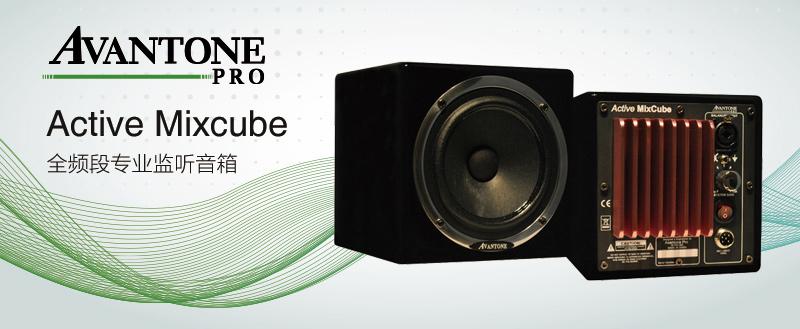 active-mixcube