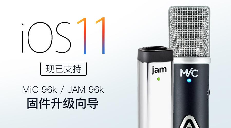 ios11升级向导
